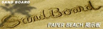 Sand board イメージ