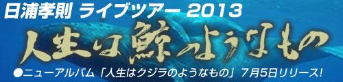 live2013info