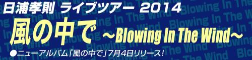 live2014info