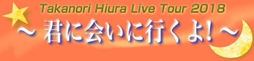live2018info