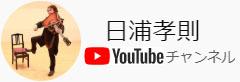 Takanori Hiura Youtube Channel