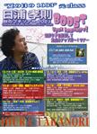 hiura_Flyer_2021-Autumn_Petit-Tour