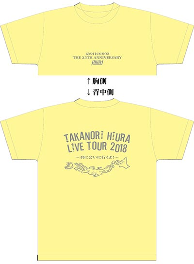 HIura_2018_T-Yellow_S.jpg