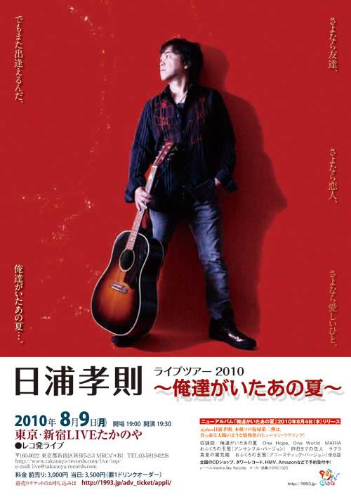 ライブツアー2010ちらし