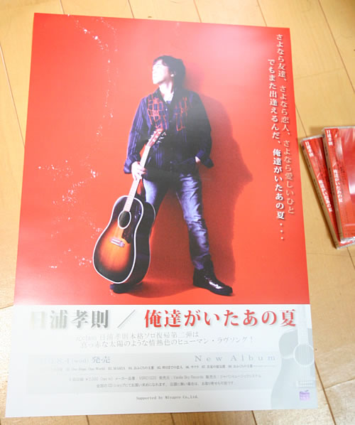 orenatsu_poster