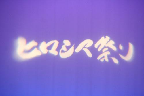 hiroshimamatsuri-12