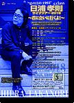 hiura_Flyer_2018_Tohoku_hokkaido