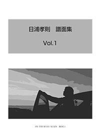 hiura_score_vol.1_p0