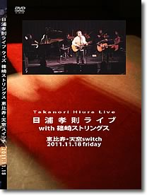 live_switch_2011